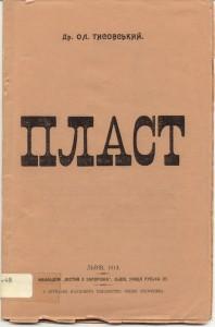 Обкладинка книги «Пласт» Олександра Тисовського, видана 1913 року.