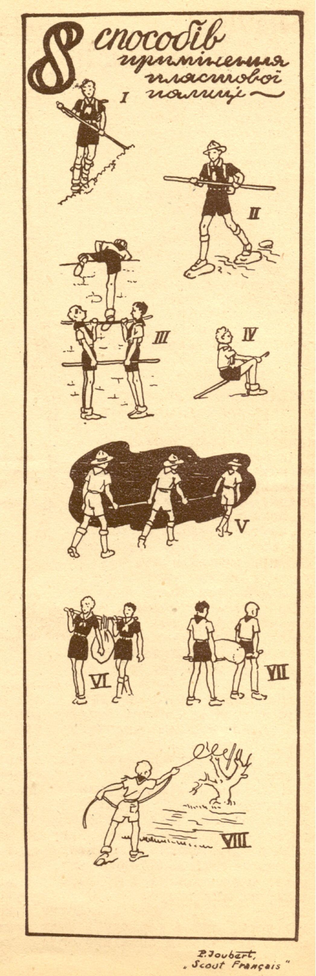 1946. Пластовий однострій. Пластун скаут ч.3 С.14