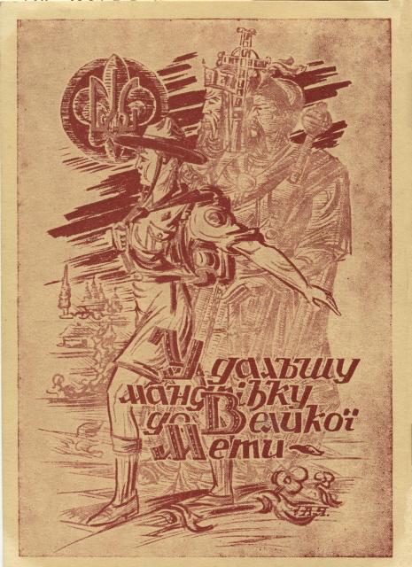1949_Yablons'koho_var