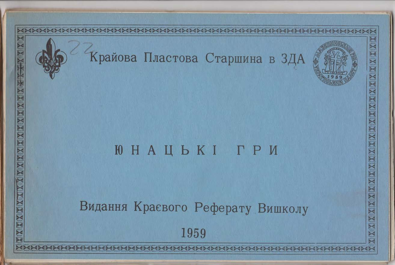 1959_Yunats'ki_hry