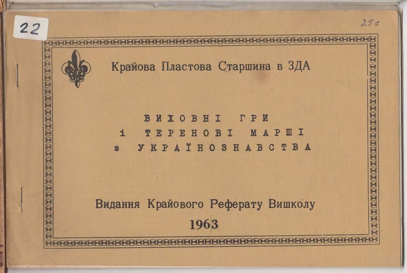 1963_Vyhovni_hry