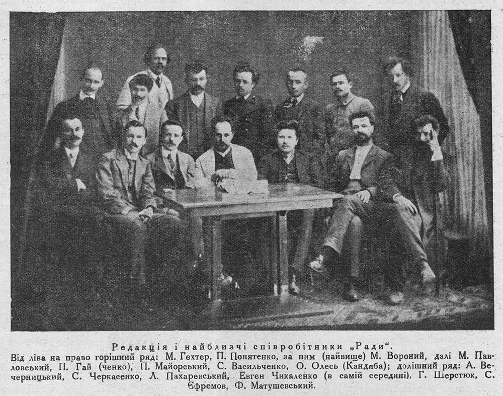 Другим зліва сидить С.Черкасенко. Редакційна колегія газети «Рада» – єдиної щоденної української громадсько-політичної, економічної і літературної газета українською мовою у Надніпрянщині у 1907-1914 роках