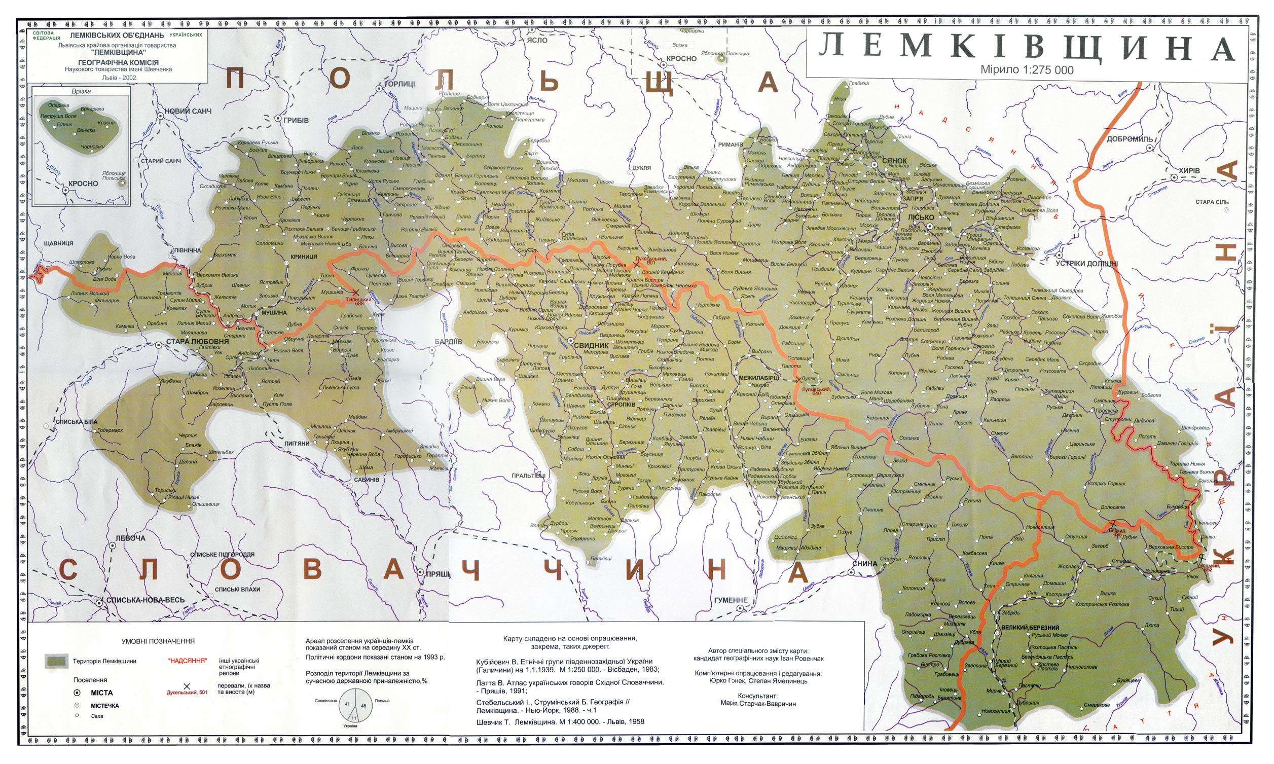 Карта Лемківщини