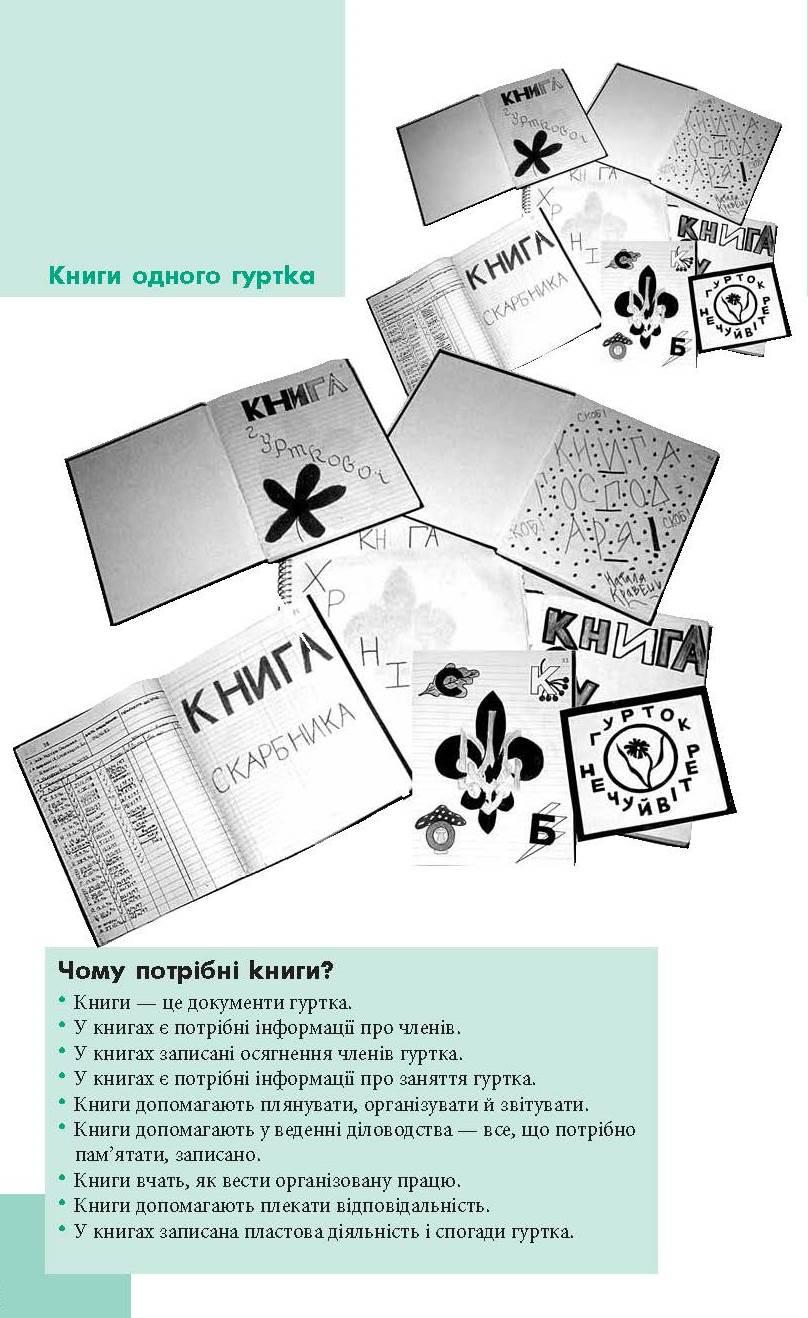 Knyhy_hurtka