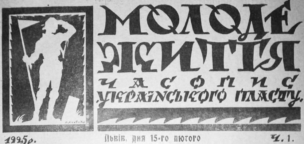 Одна з робіт Р.Лісовського, авторський шрифт якого взятий за основу взятий за основу для корпоративного шрифту у бренд-буці Пласту.