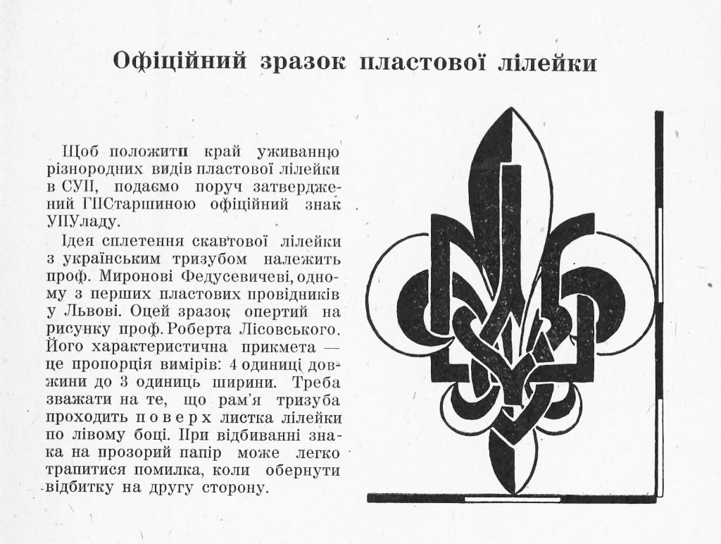 Оголошення про запровадження єдиного стандарту Пластової відзнаки, чинного дотепер, опубліковане в центральному платовому часописі «Молоде Життя» у 1950 році (число 1, сторінка 25)