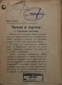 Zakarpattya_1928_Pratsya_v_hurtku_Ivana_Novaka