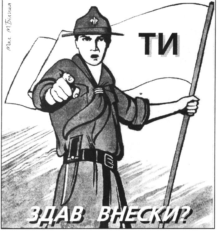 Zakon_De_vnesky