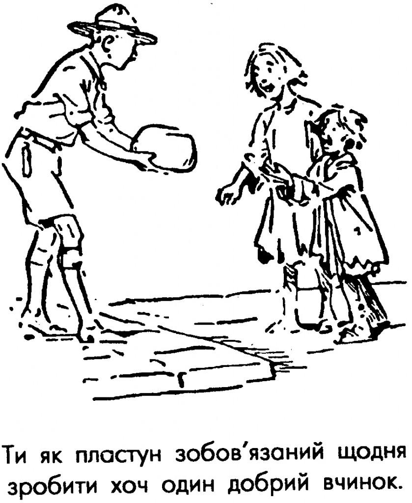 Zakon_Dopomoha_bidnym_ditaym