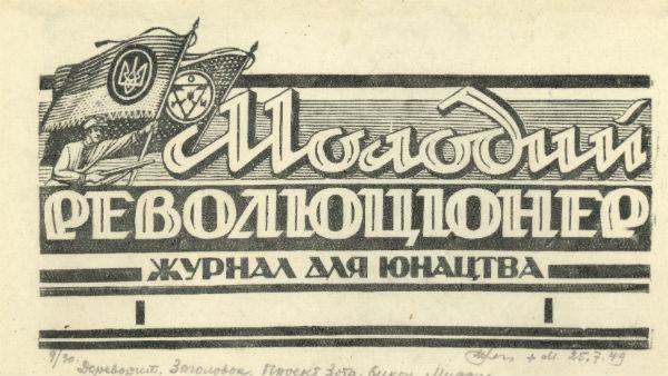 Заголовок журналу «Молодий Революціонер». Дереворит, за проектом Ніла Хасевича виконав «Мирон», 25 липня 1949 р.