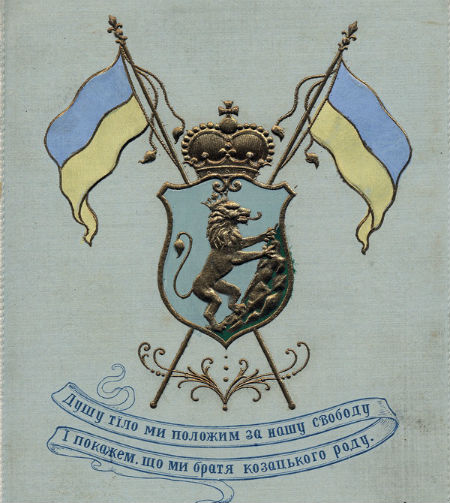 Поштівка, випущена в м. Броди в 1902 р.