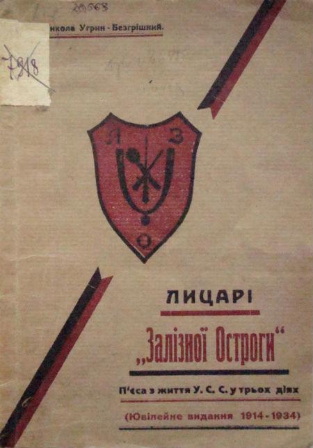 Обкладинка книги Миколи Угрина-Безгрішного «Лицарі Залізної Остроги». Рогатин, 1934 р.