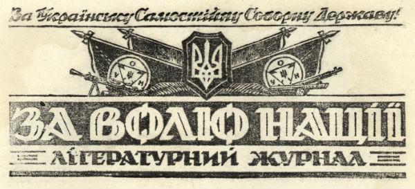 Заголовок журналу «За волю нації». Дереворит Ніла Хасевича, 1949 р.