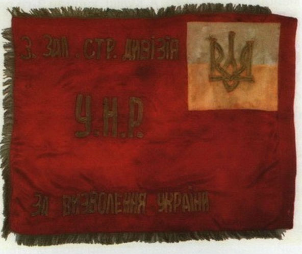 Прапор 3-ї Залізної дивізії Армії УНР, 1919 р.