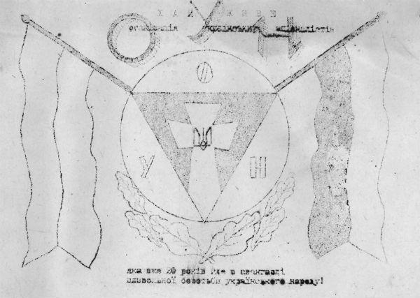 Листівка ОУН, 1949 р.