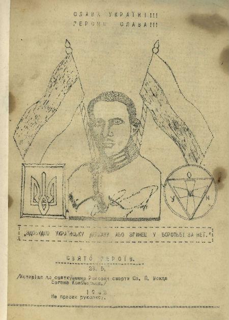 Обкладинка брошури ОУН, 1942 р.