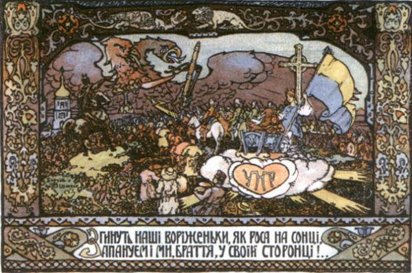Поштівка «Гинуть наші воріженьки», Київ, 1917 р.