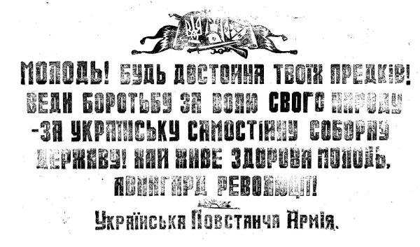 Листівка УПА, 1940-і рр.