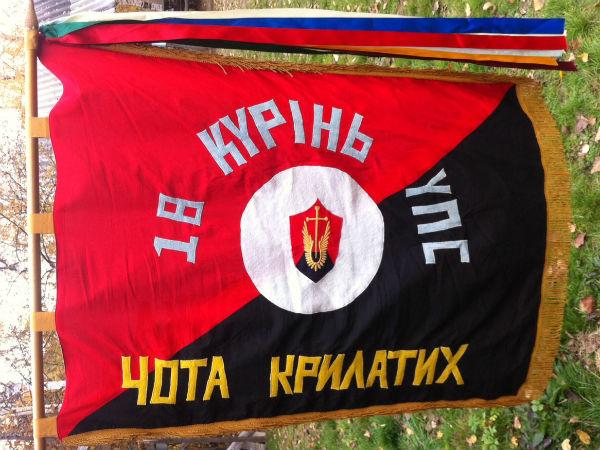 Прапор сеньйорського куреня «Чота крилатих»