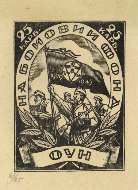 Бофон на 25 крб. Дереворит Ніла Хасевича, 1949 р