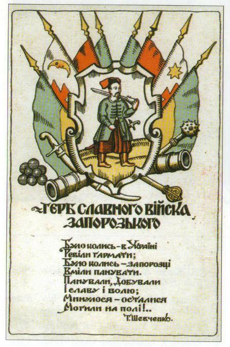 Поштівка «Герб славного війська Запорозького», Петроград, 1917 р.