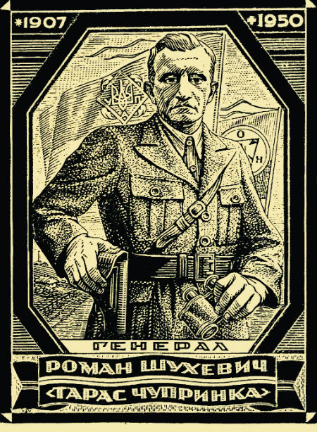 Генерал Роман Шухевич — «Тарас Чупринка». Дереворит Ніла Хасевича, 1950 р.