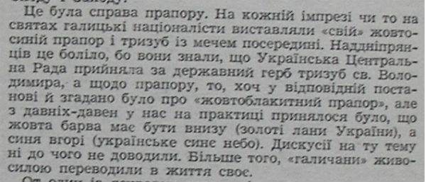 Фрагмент спогадів Віктора Андрієвського, опублікованих в офіціозі бандерівської ОУН «Шлях перемоги»