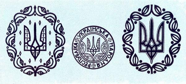 Державні символи УНР в 1918 р. – Великий Герб, Державна печатка, Малий Герб (проекти Василя Кричевського)