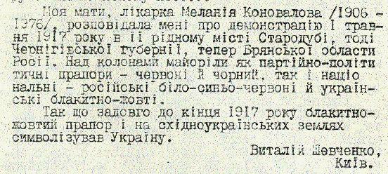 """Фрагмент публікації у самвидавній газеті """"Голос Відродження"""" за 1989 рік - """"Чи був відомий блакитно-жовтий прапор у Східній Україні"""""""