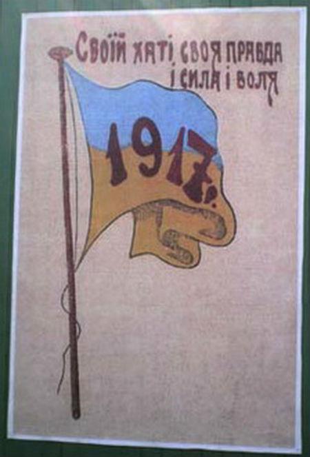 Плакат, Київ, 1917 р.