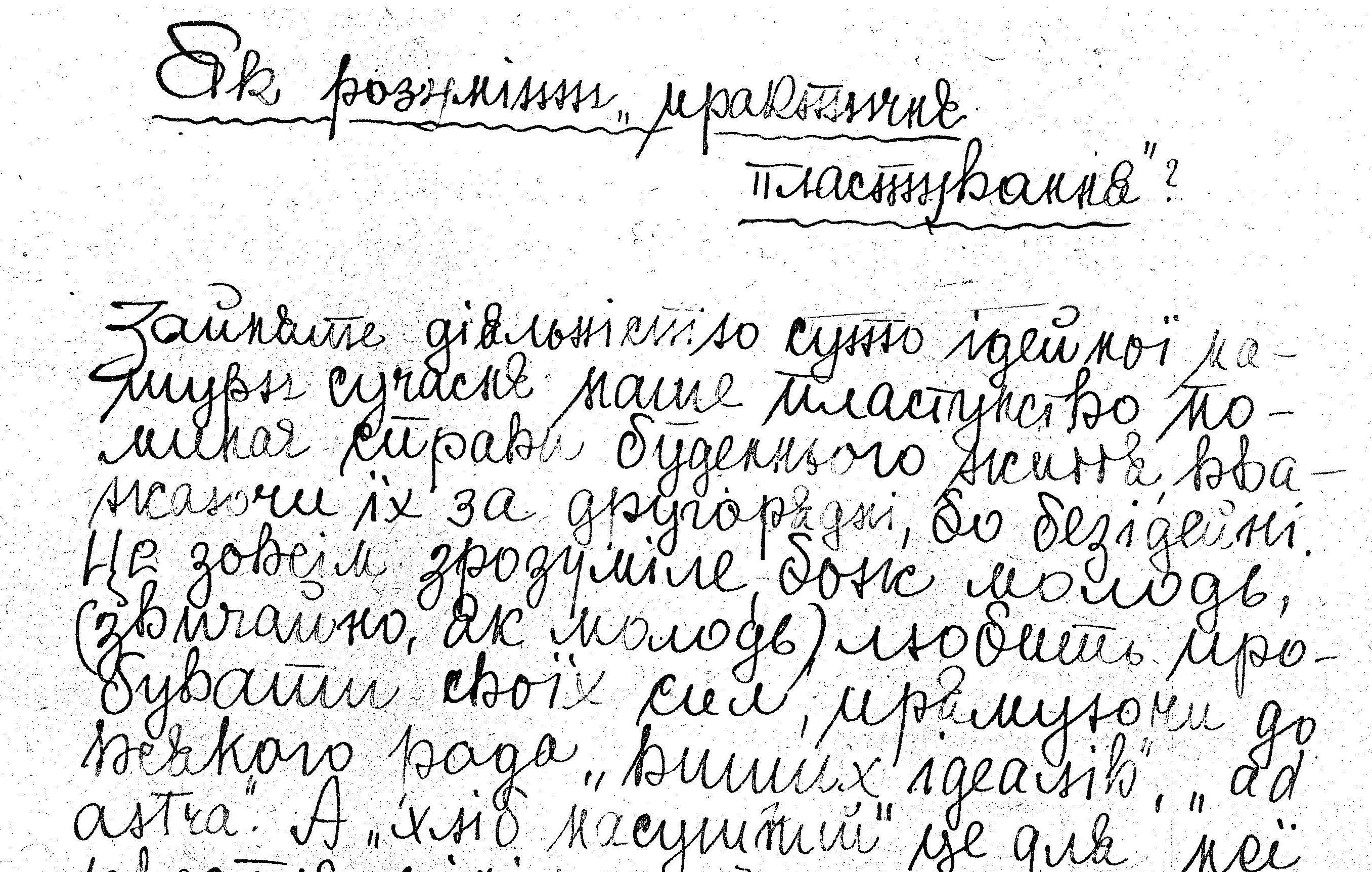Оригінальний рукопис Володимира Маркуся.