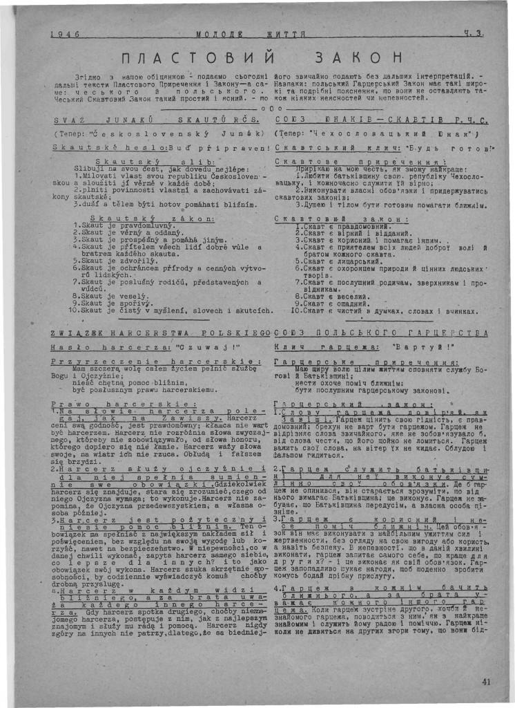 Plastovyj_Zakon_1946_MZh_4