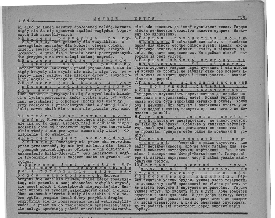 Plastovyj_Zakon_1946_MZh_5