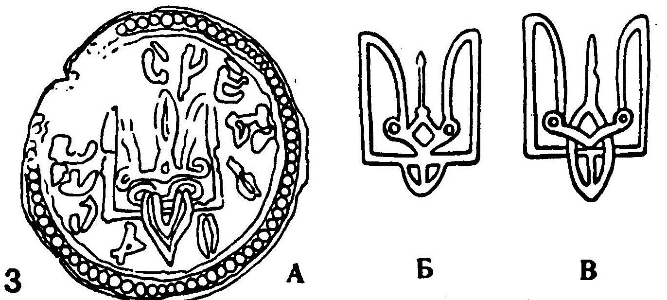 Тризуби св. Володимира Великого на його монетах, а. Срібна монета з тризубом, б. і в. Тризуби на його інших монетах.