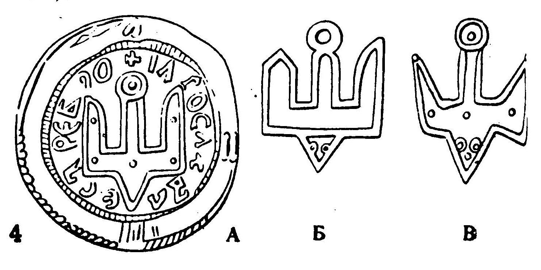 Тризуби Ярослава Мудрого на його монетах. а. Срібна монета з тризубом, б. Тризуб на підвісці-дармовисі, найденому у Швеції, в. Тризуб на срібній монеті, найденій у Стокгольмі, Швеція.