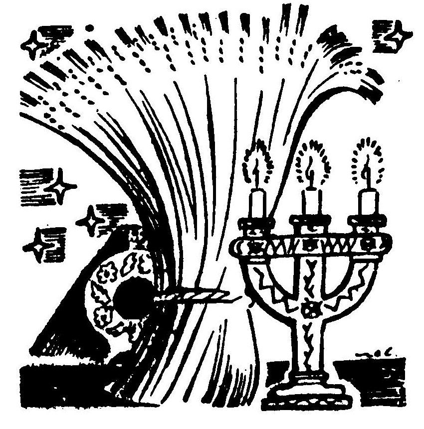 Трисвічник (у нас називають його популярно також «трійця»), який засвічуємо в наших домах па щедрий вечір перед сватом Богоявлення як символ об'явлення Бога в трьох божих особах. Трисвічником (також і двосвічником) благословлять владики вірних у наших церквах під час архиєрейської Служби Божої. Само до трисвічника також дуже подібний наш тризуб.