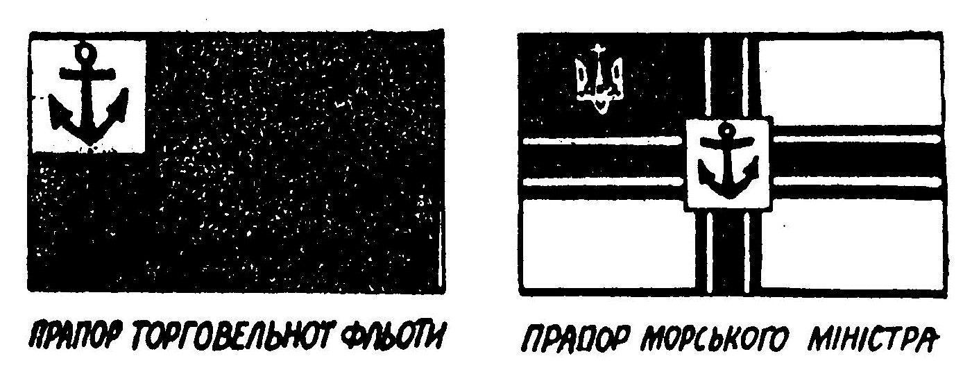 За однією із теорій наш тризуб виводиться від корабельного якора, який був складовою частиною прапора торговельної фльоти (зліва) і прапора морського міністра (зправа) відновленої в 1918 р. української держави.