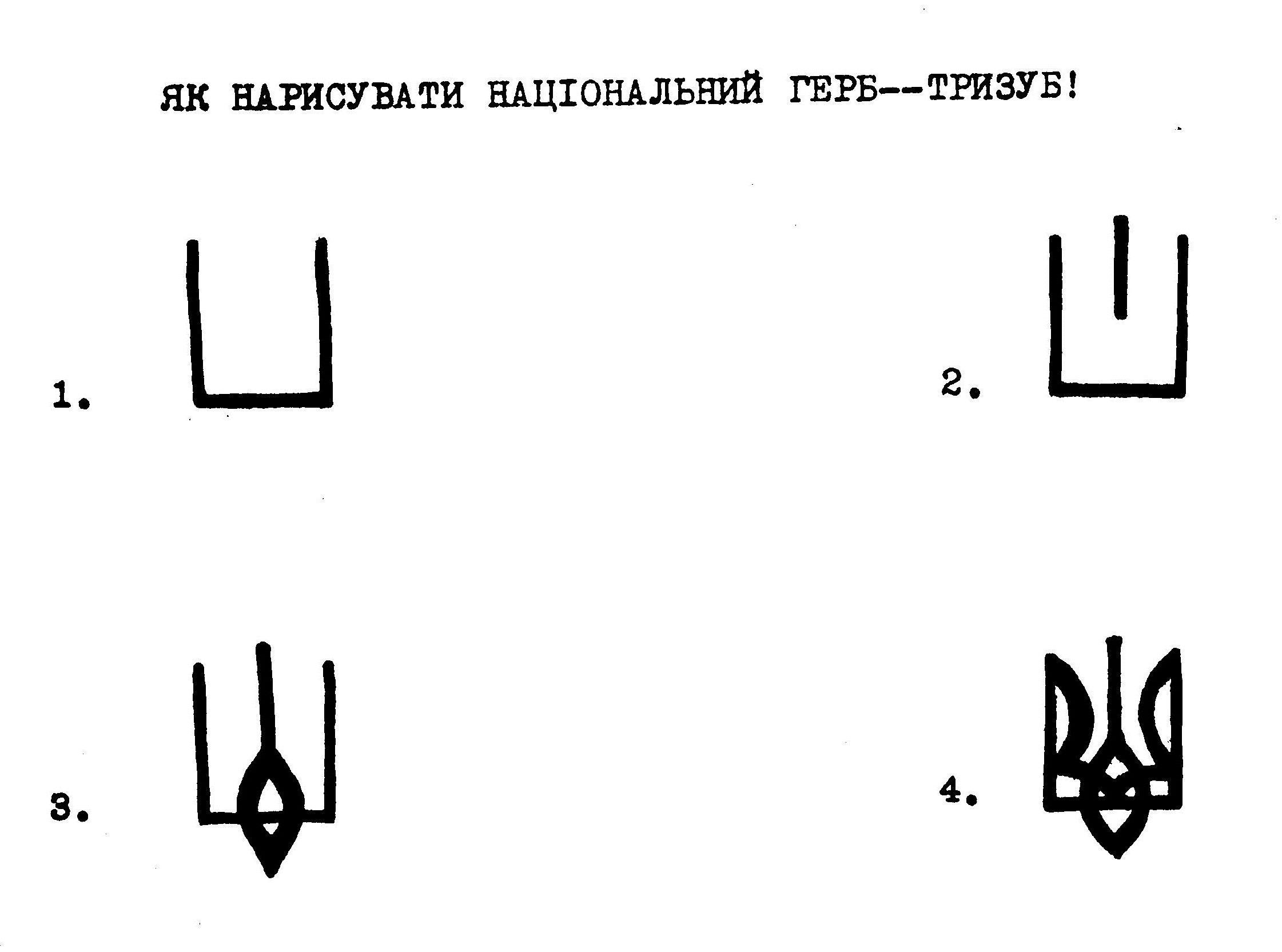 Як намалювати тризуб